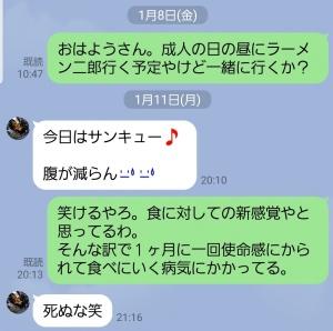 Screenshot_20210113-093704_LINE
